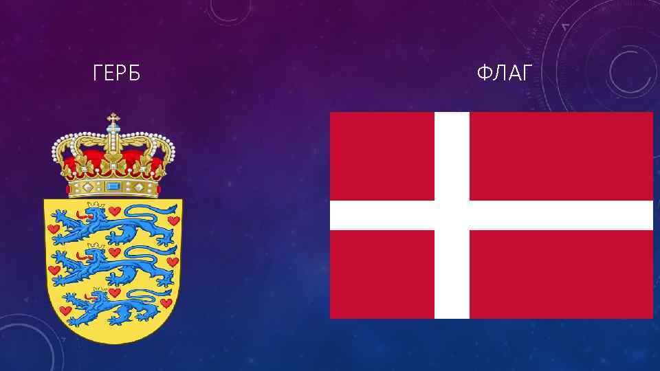 картинки флага и герба дании что