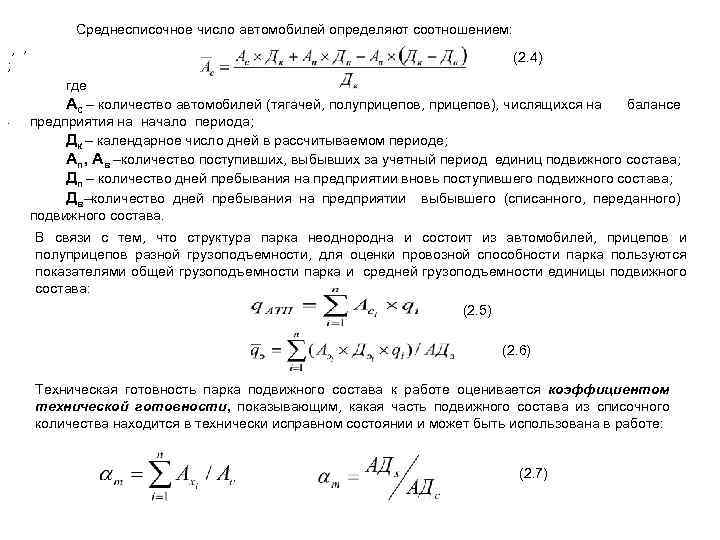 Среднесписочное число автомобилей определяют соотношением: , , (2. 4) ; . где Ас –