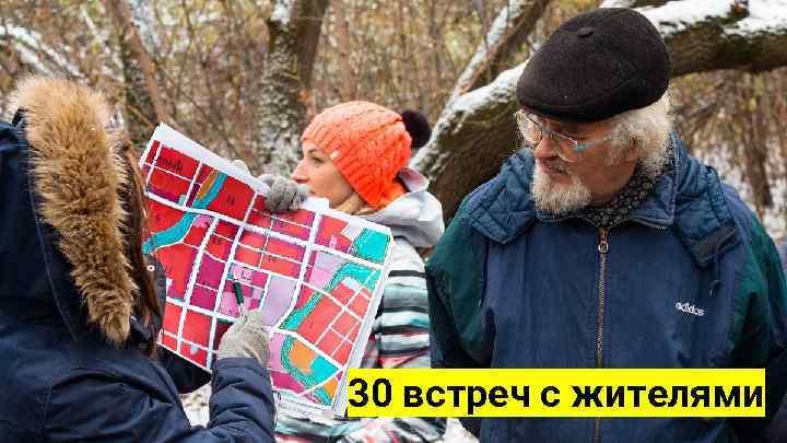 30 встреч с жителями