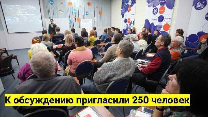 К обсуждению пригласили 250 человек