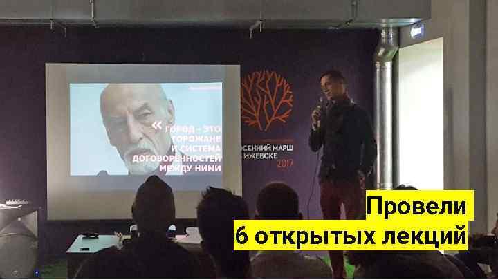 Провели 6 открытых лекций