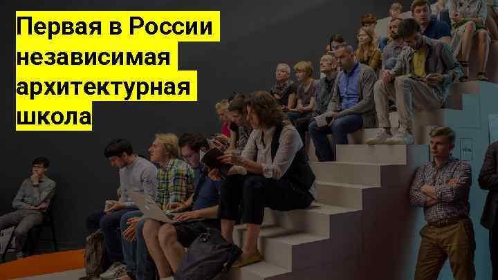 Первая в России независимая архитектурная школа