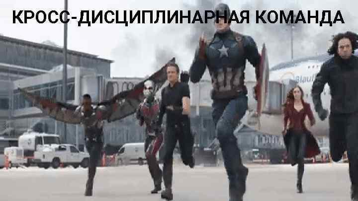 КРОСС-ДИСЦИПЛИНАРНАЯ КОМАНДА