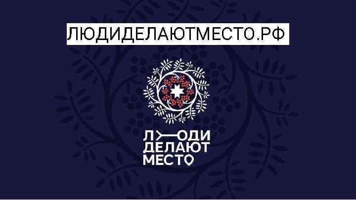 ЛЮДИДЕЛАЮТМЕСТО. РФ