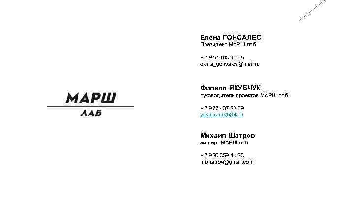 Елена ГОНСАЛЕС Президент МАРШ лаб + 7 916 163 45 58 elena_gonsales@mail. ru Филипп