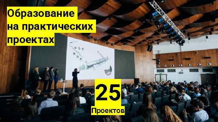 Образование на практических проектах 25 Проектов