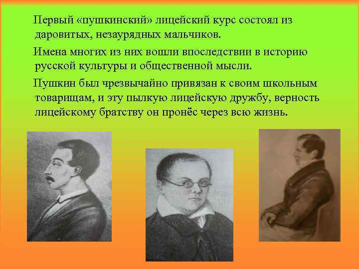 Первый «пушкинский» лицейский курс состоял из даровитых, незаурядных мальчиков. Имена многих из них вошли