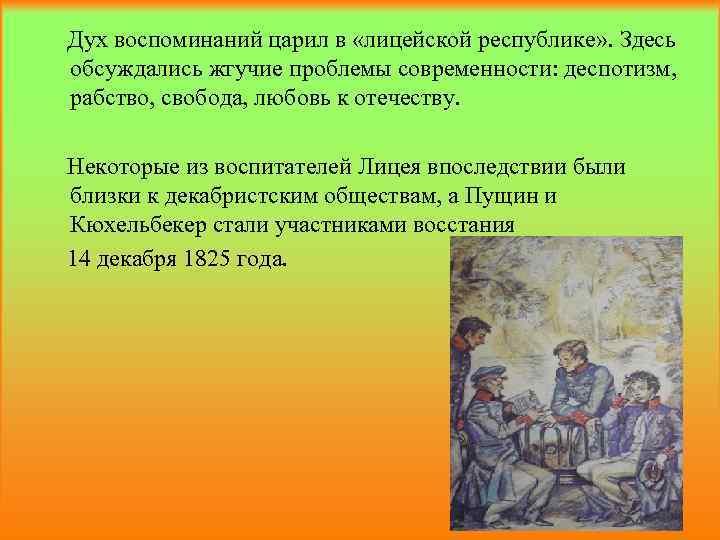 Дух воспоминаний царил в «лицейской республике» . Здесь обсуждались жгучие проблемы современности: деспотизм, рабство,