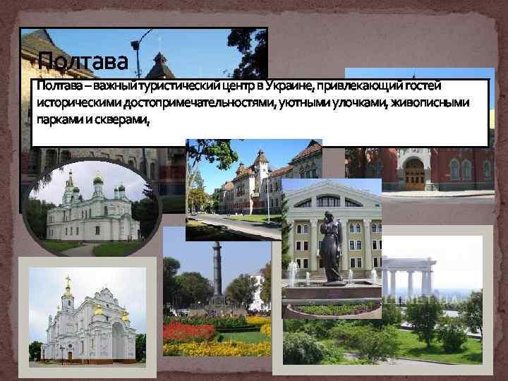 Полтава – важный туристический центр в Украине, привлекающий гостей историческими достопримечательностями, уютными улочками, живописными