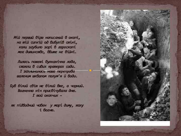 Мій перший вірш написаний в окопі, на тій сипкій од вибухів стіні, коли згубило