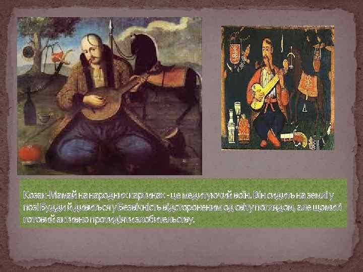 Козак-Мамай на народних картинах - це медитуючий воїн. Він сидить на землі у позі