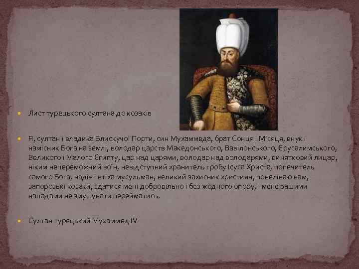 Лист турецького султана до козаків Я, султан і владика Блискучої Порти, син Мухаммеда,