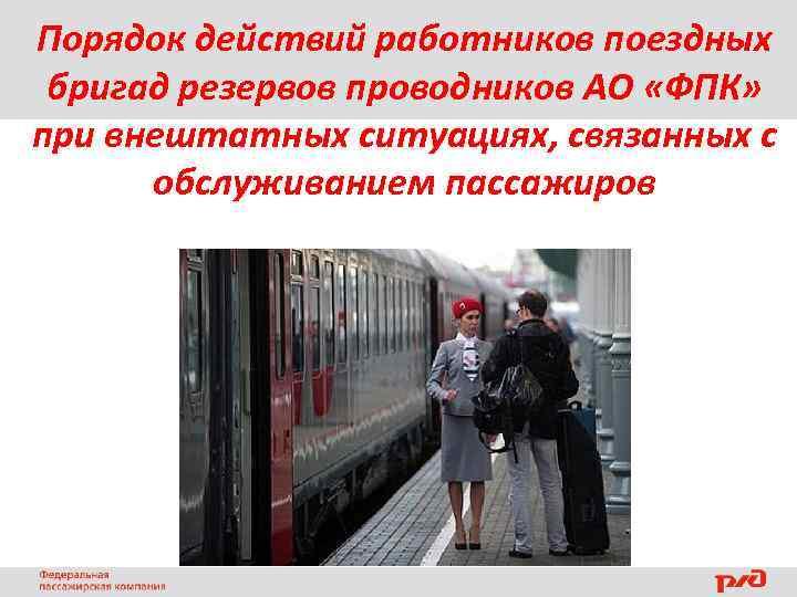 Порядок действий работников поездных бригад резервов проводников АО «ФПК» при внештатных ситуациях, связанных с