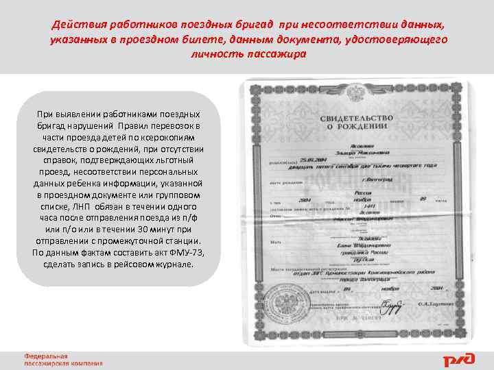 Действия работников поездных бригад при несоответствии данных, указанных в проездном билете, данным документа, удостоверяющего
