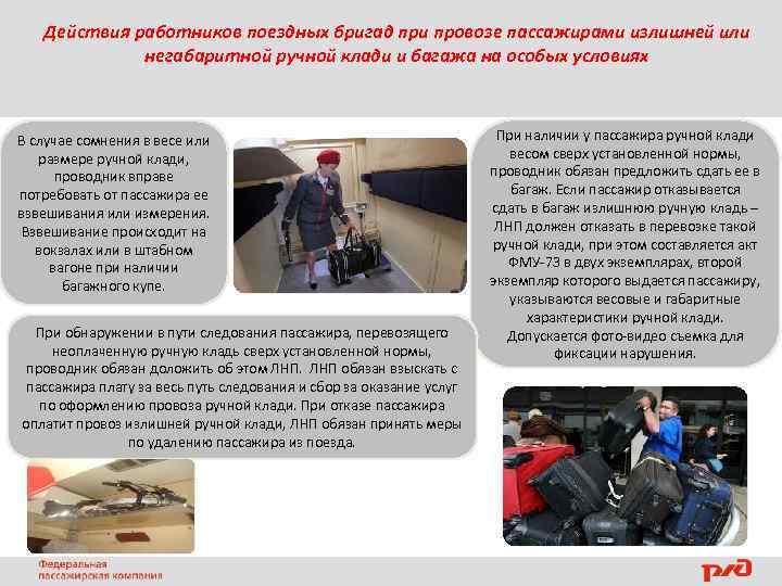 Действия работников поездных бригад при провозе пассажирами излишней или негабаритной ручной клади и багажа
