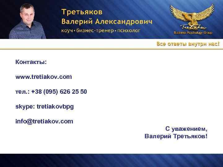 Контакты: www. tretiakov. com тел. : +38 (095) 626 25 50 skype: tretiakovbpg info@tretiakov.