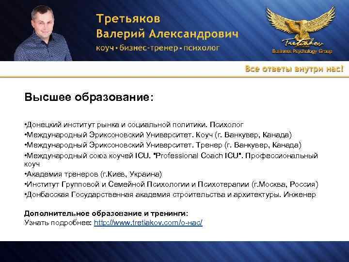 Высшее образование: • Донецкий институт рынка и социальной политики. Психолог • Международный Эриксоновский Университет.
