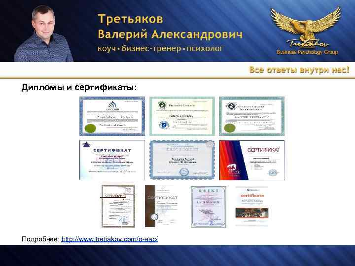 Дипломы и сертификаты: Подробнее: http: //www. tretiakov. com/о-нас/