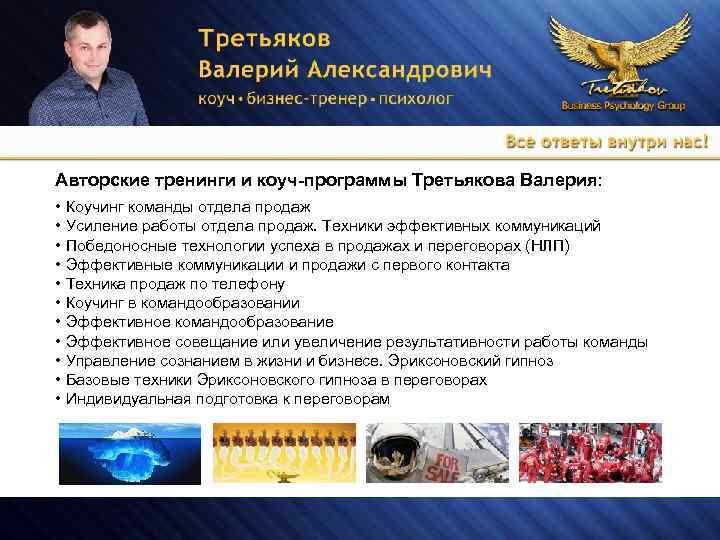 Авторские тренинги и коуч-программы Третьякова Валерия: • Коучинг команды отдела продаж • Усиление работы