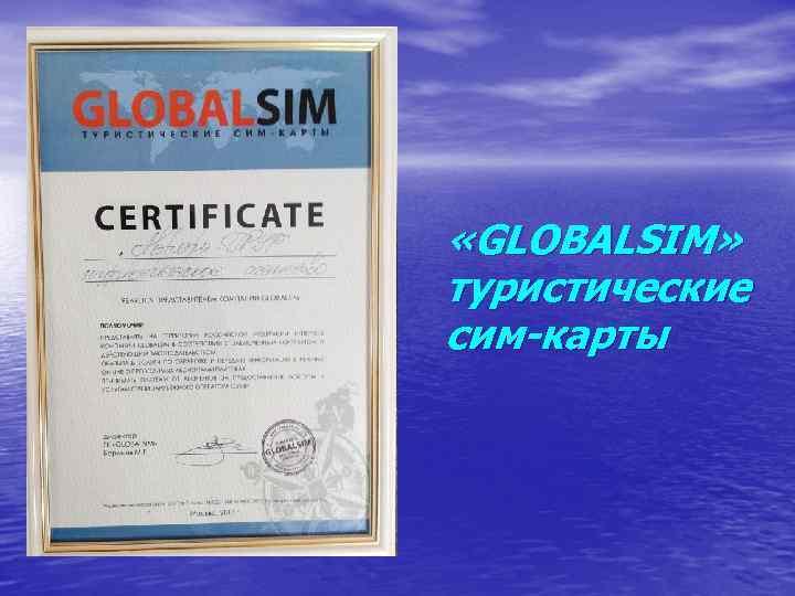 «GLOBALSIM» туристические сим-карты