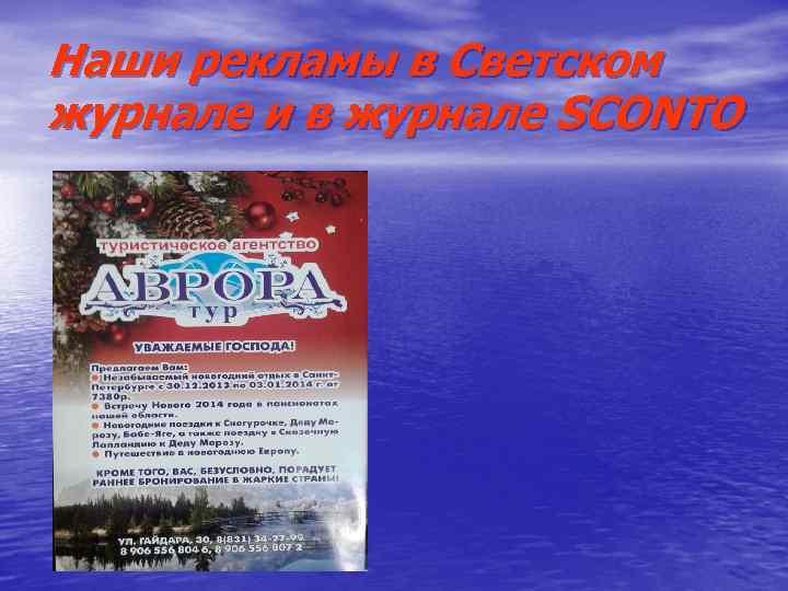 Наши рекламы в Светском журнале и в журнале SCONTO