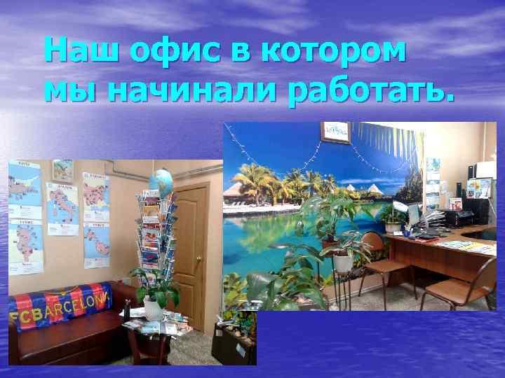 Наш офис в котором мы начинали работать.
