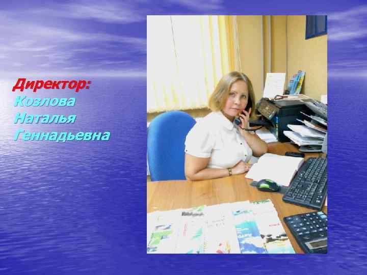 Директор: Козлова Наталья Геннадьевна