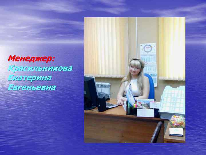 Менеджер: Красильникова Екатерина Евгеньевна