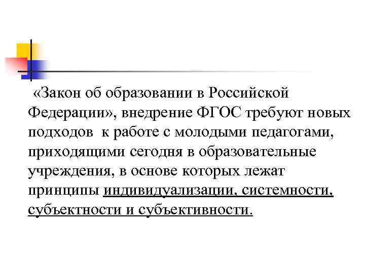 «Закон об образовании в Российской Федерации» , внедрение ФГОС требуют новых подходов к