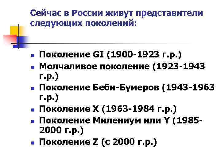 Сейчас в России живут представители следующих поколений: n n n Поколение GI (1900 -1923