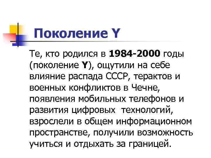 Поколение Y Те, кто родился в 1984 -2000 годы (поколение Y), ощутили на себе