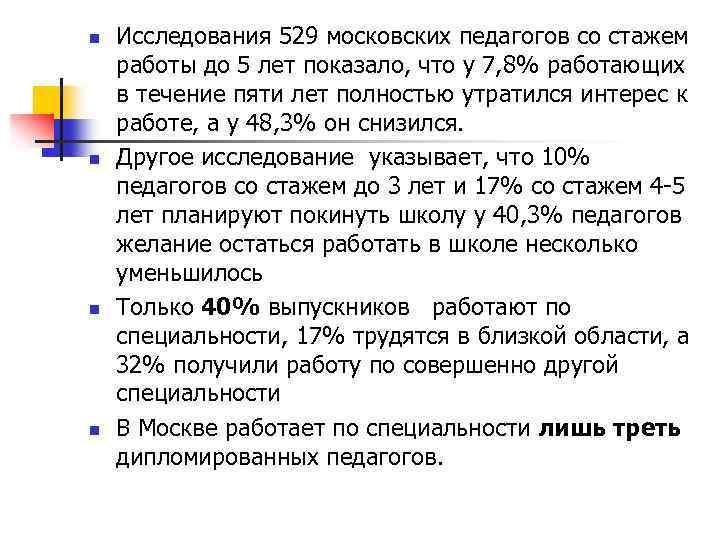 n n Исследования 529 московских педагогов со стажем работы до 5 лет показало, что