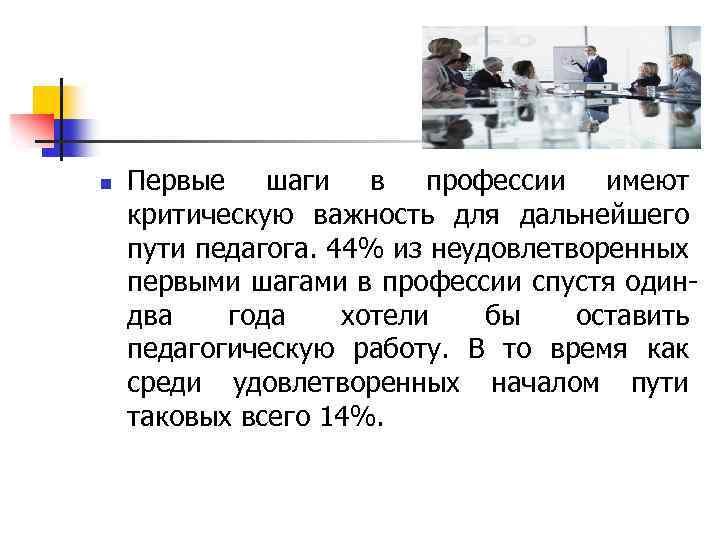 n Первые шаги в профессии имеют критическую важность для дальнейшего пути педагога. 44% из