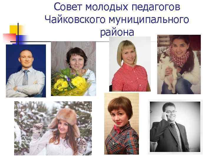 Совет молодых педагогов Чайковского муниципального района
