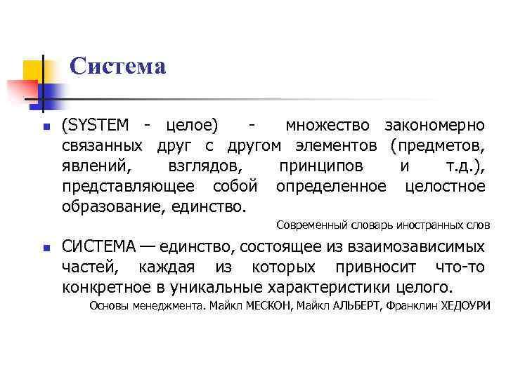 Система n (SYSTEM - целое) множество закономерно связанных друг с другом элементов (предметов, явлений,
