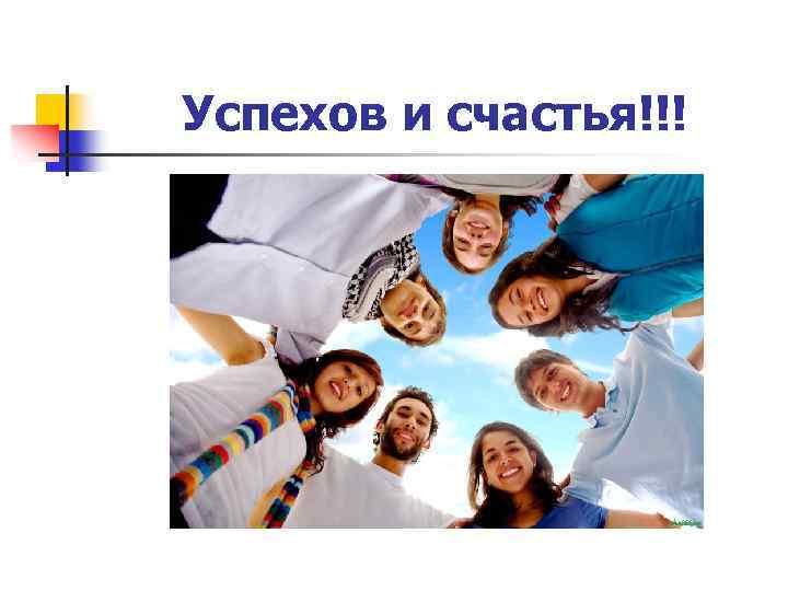 Успехов и счастья!!!