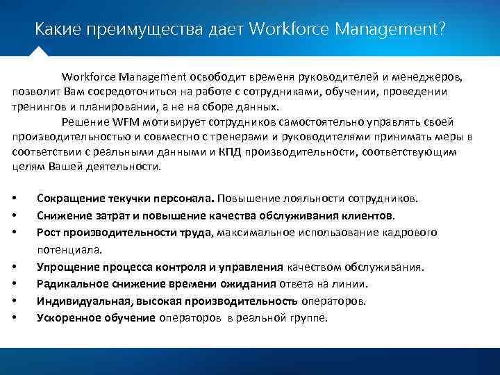 Какие преимущества дает Workforce Management? Workforce Management освободит временя руководителей и менеджеров, позволит Вам