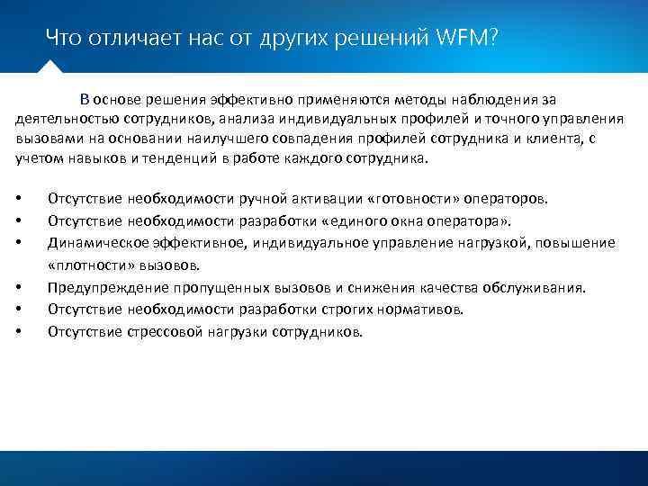 Что отличает нас от других решений WFM? В основе решения эффективно применяются методы наблюдения