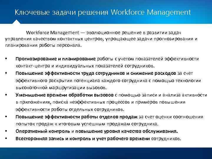Ключевые задачи решения Workforce Management — эволюционное решение в развитии задач управления качеством контактных