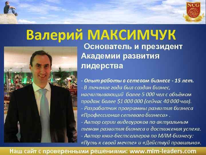 Валерий МАКСИМЧУК Основатель и президент Академии развития лидерства - Опыт работы в сетевом бизнесе