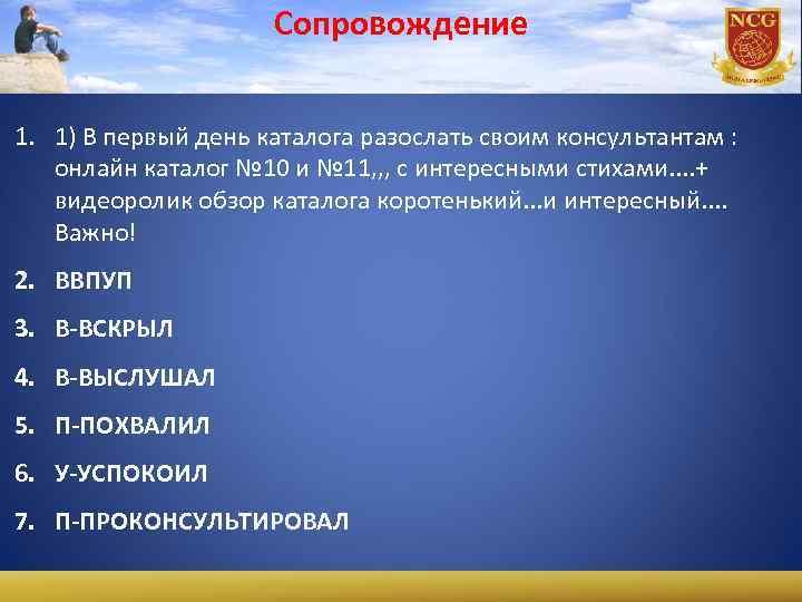 Сопровождение 1. 1) В первый день каталога разослать своим консультантам : онлайн каталог №