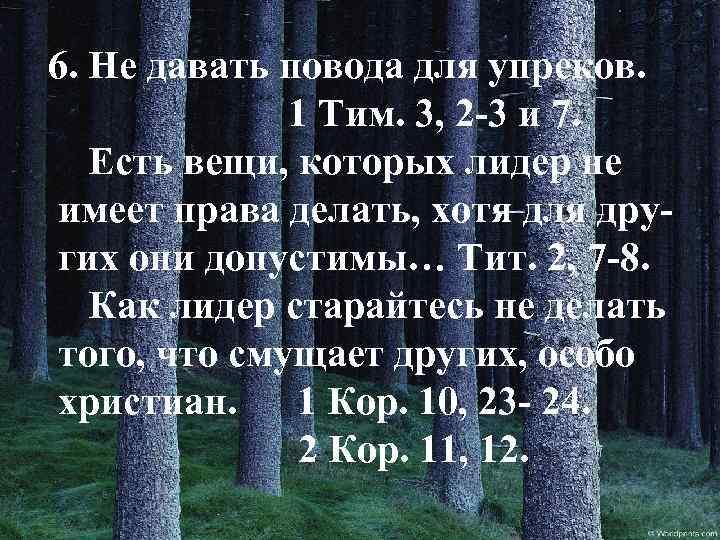 6. Не давать повода для упреков. 1 Тим. 3, 2 -3 и 7. Есть