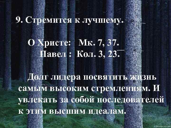 9. Стремится к лучшему. О Христе: Мк. 7, 37. Павел : Кол. 3, 23.