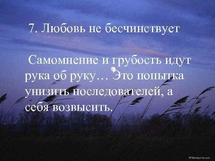 7. Любовь не бесчинствует Самомнение и грубость идут рука об руку… Это попытка унизить