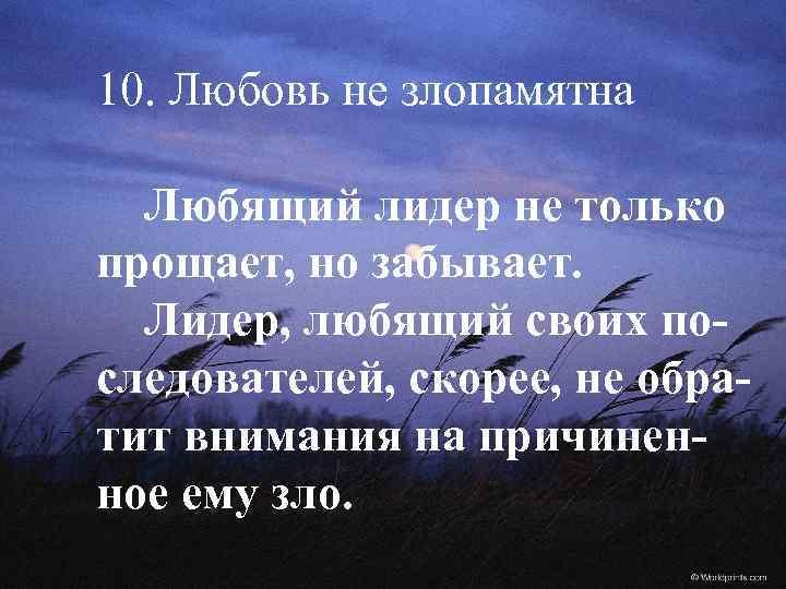 10. Любовь не злопамятна Любящий лидер не только прощает, но забывает. Лидер, любящий своих