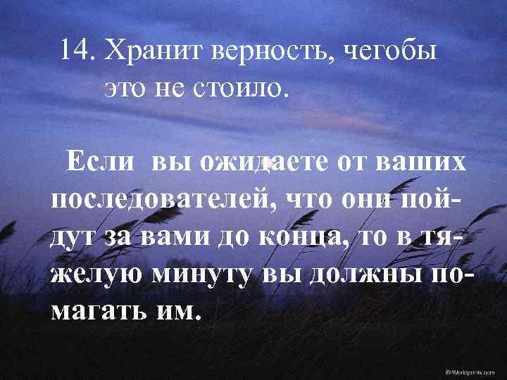 14. Хранит верность, чегобы это не стоило. Если вы ожидаете от ваших последователей, что