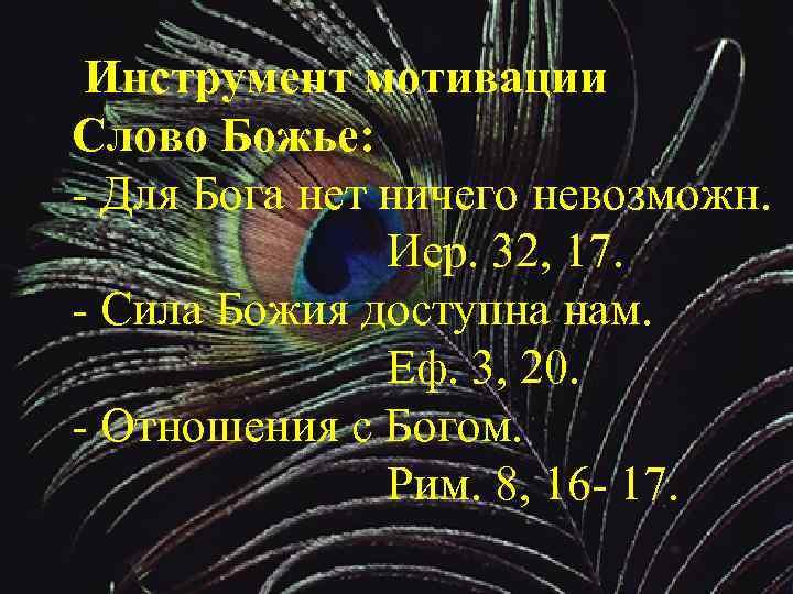 Инструмент мотивации Слово Божье: - Для Бога нет ничего невозможн. Иер. 32, 17. -