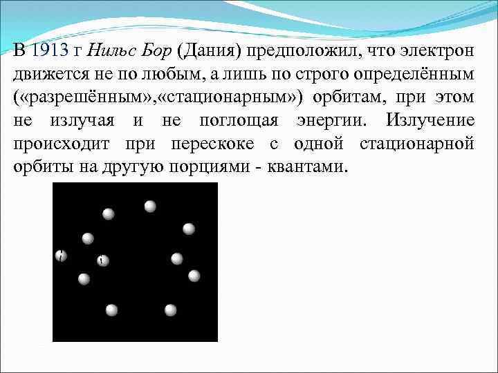 В 1913 г Нильс Бор (Дания) предположил, что электрон движется не по любым, а