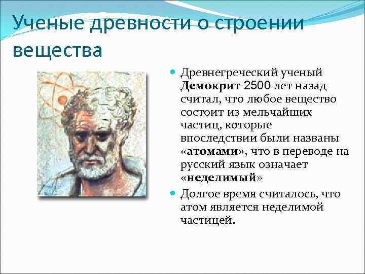 Ученые древности о строении вещества Древнегреческий ученый Демокрит 2500 лет назад считал, что любое