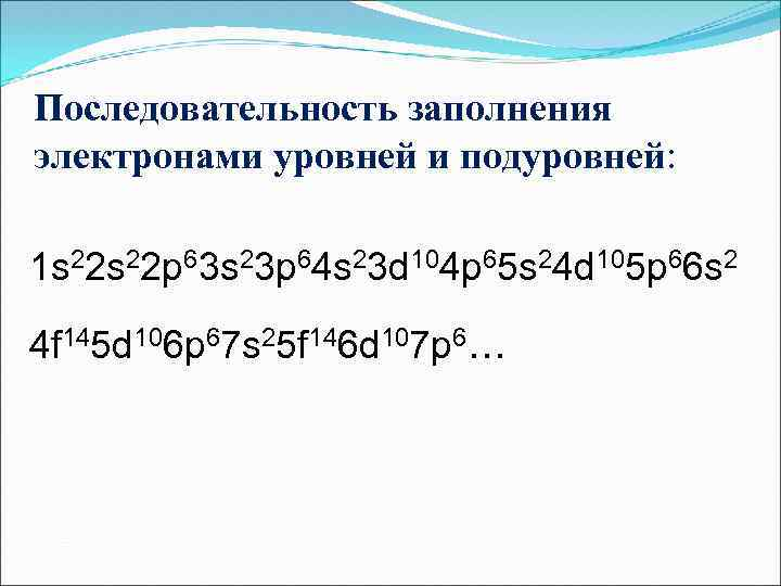 Последовательность заполнения электронами уровней и подуровней: 1 s 22 p 63 s 23 p